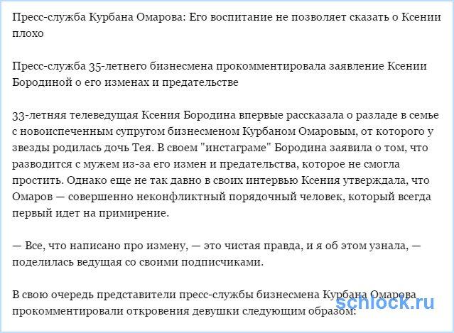 Пресс-служба Курбана Омарова о Бородиной