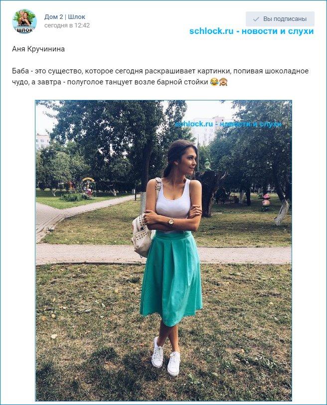 Аня Кручинина. Баба - это...