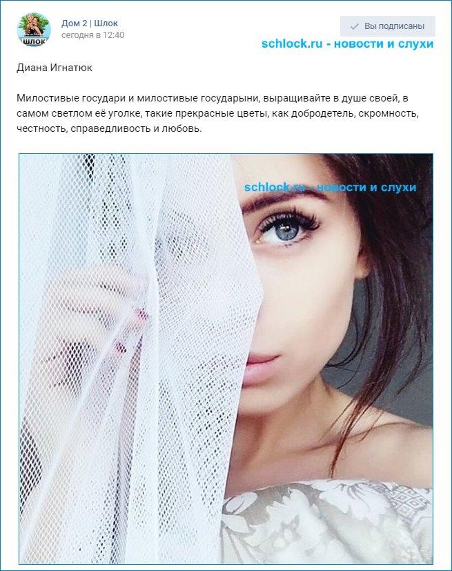 Диана Игнатюк. Милостивые государи