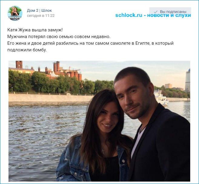 Катя Жужа вышла замуж!