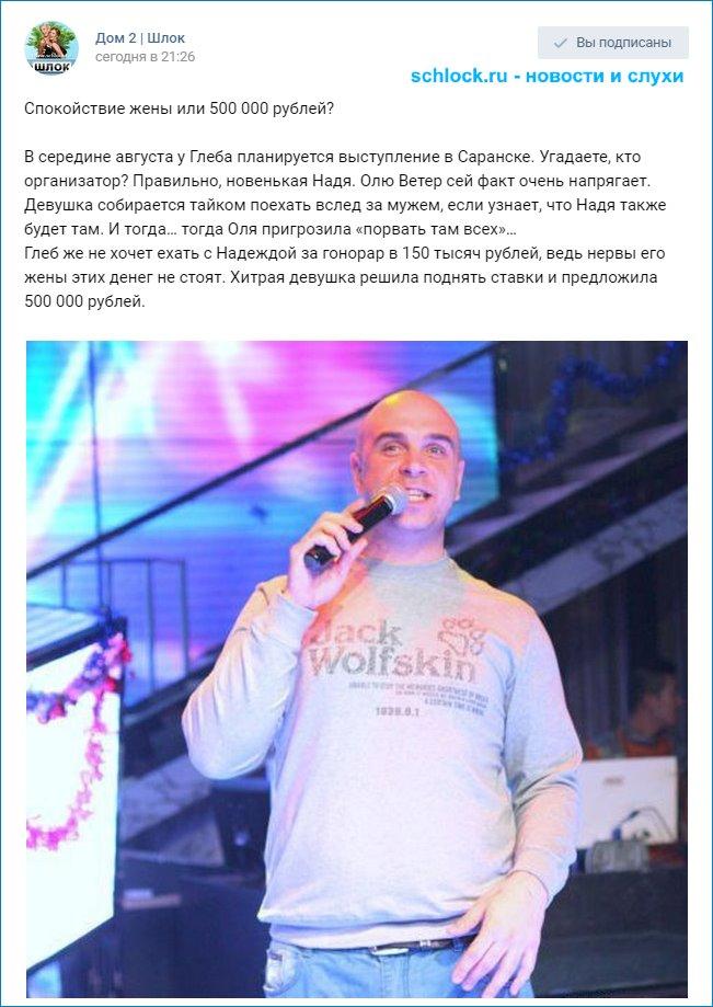 Спокойствие жены или 500 000 рублей?