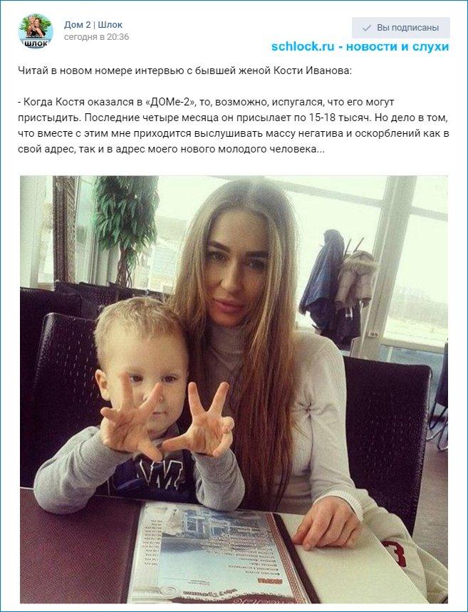 Интервью с бывшей женой Кости Иванова