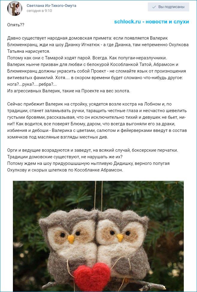 Появляется Блюменкранц - жди Дианку Игнатюк
