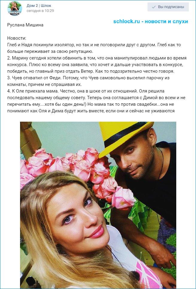 Новости от Русланы на 28 июля