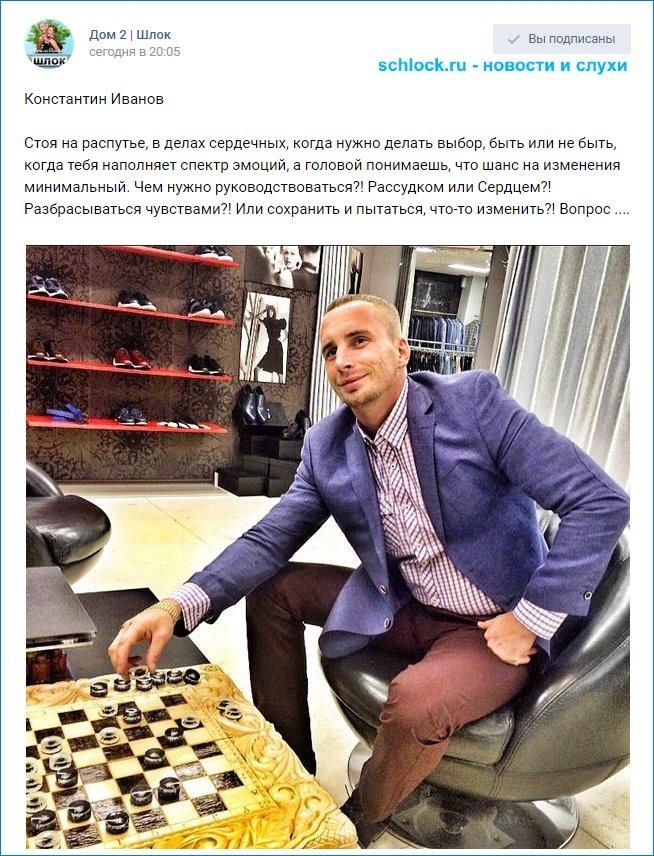 Константин Иванов. Стоя на распутье