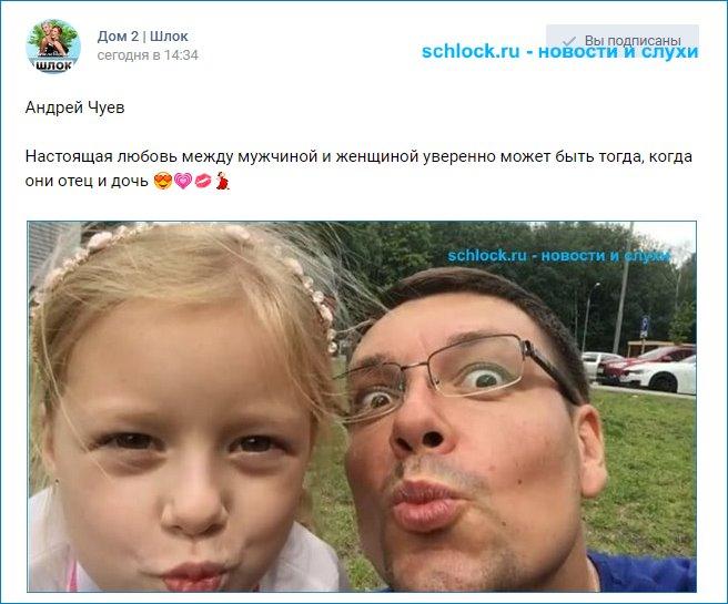 Андрей Чуев. Любовь между мужчиной и женщиной