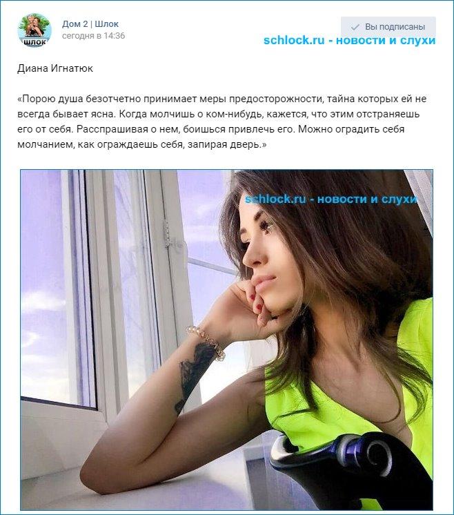 Диана Игнатюк грустит