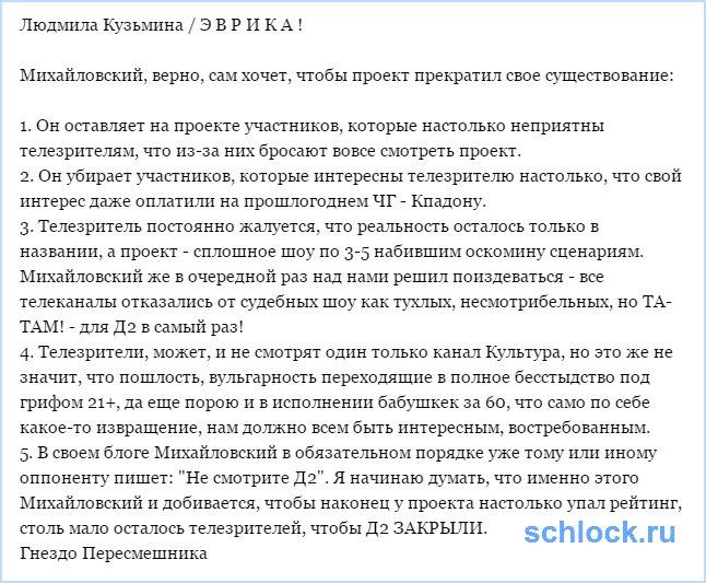 Михайловский хочет... закрыть дом 2?!
