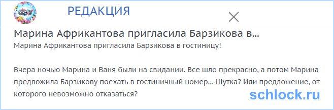 Марина пригласила Барзикова в...
