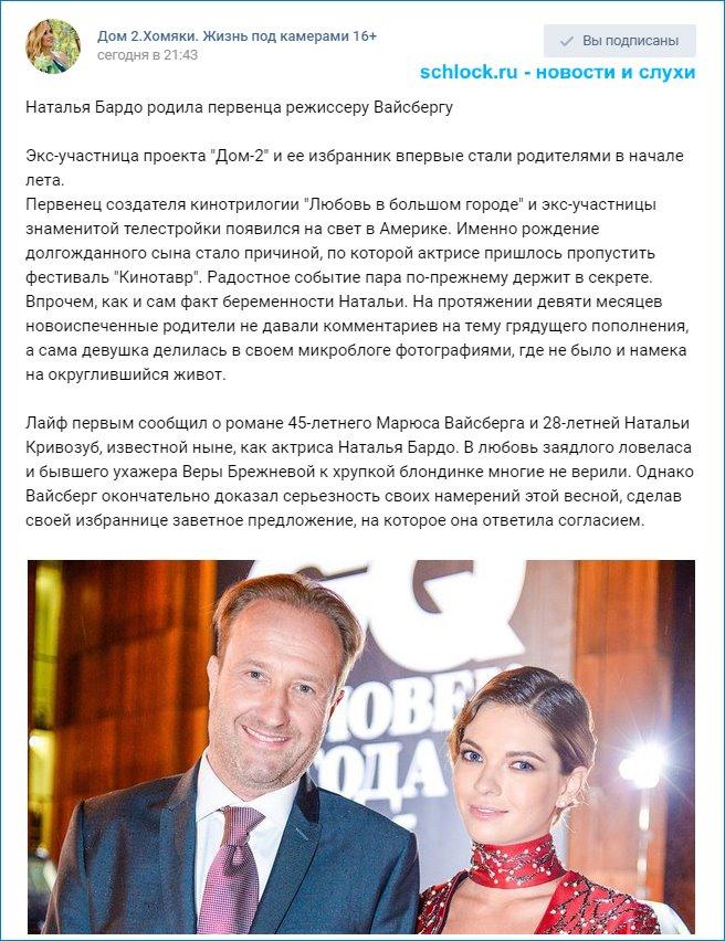 Наталья Бардо родила первенца режиссеру Вайсбергу