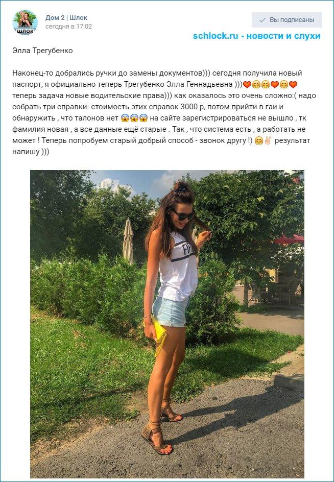 Я официально теперь Трегубенко Элла Геннадьевна
