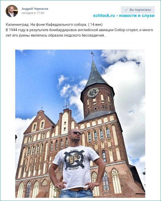 Калининград. На фоне Кафедрального собора