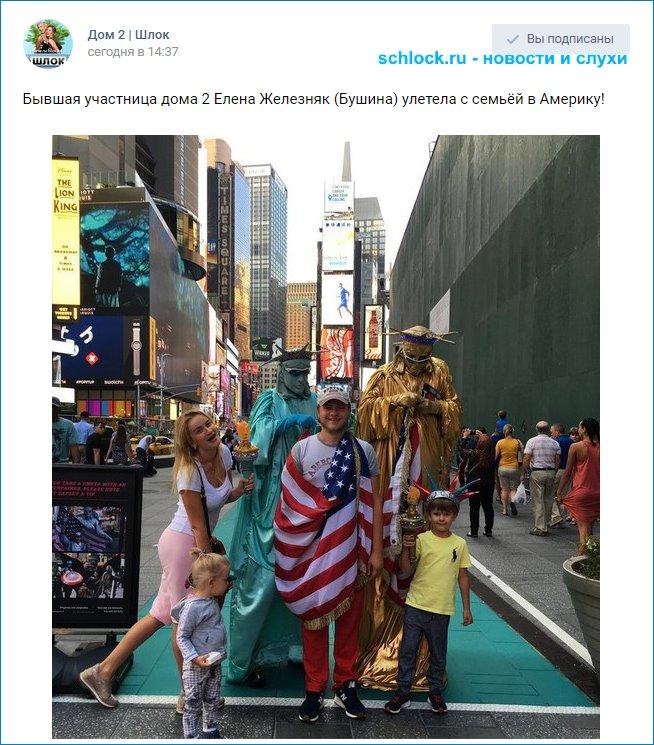 Елена Бушина улетела в Америку
