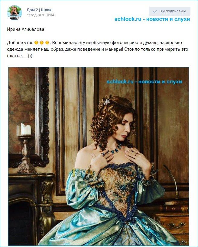 Необычная фотосессия Ирины Агибаловой