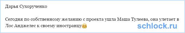 Бывшая Барзикова покинула проект