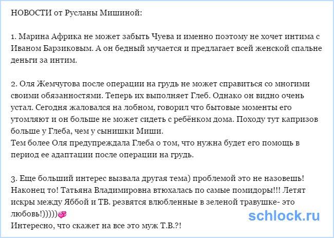 Татьяна Владимировна втюхалась по самые помидоры!
