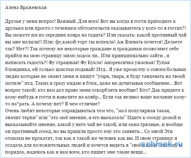 Кто нагадил на ковре у Алены Вражевской?