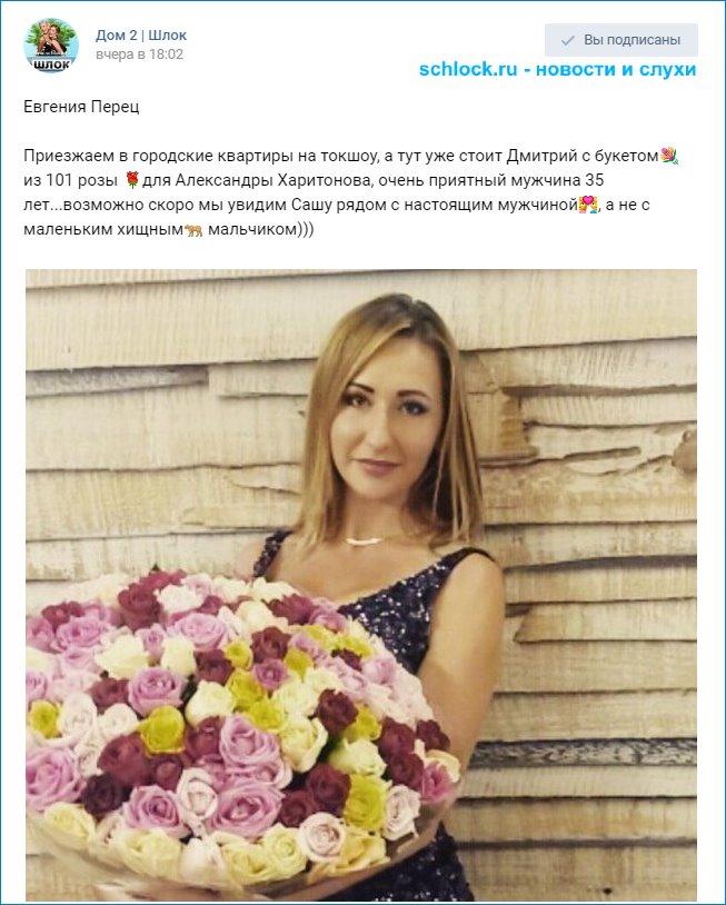 Дмитрий с букетом? из 101 розы ?