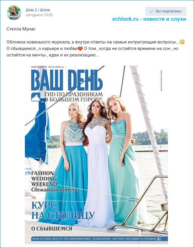 Стелла Мунас. Обложка новенького журнала