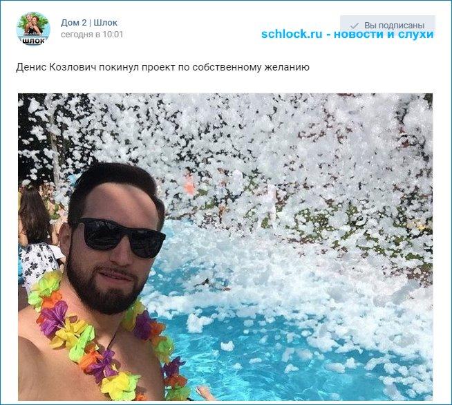 Денис Козлович покинул проект