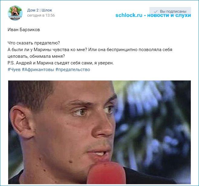 Иван Барзиков. Что сказать предателю?