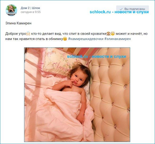 Элина Камирен. Кто-то делает вид, что спит в своей кроватке?☺