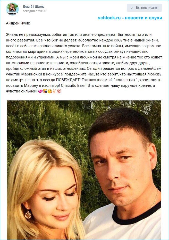 Андрей Чуев. Жизнь не предсказуема