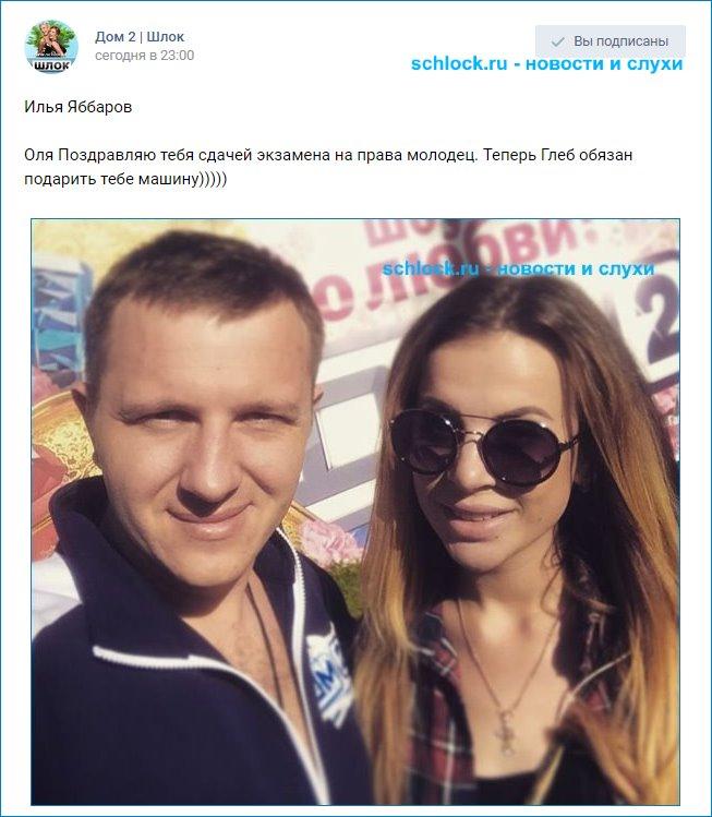 Яббаров поздравил Олю