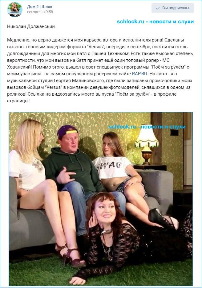 Музыкальная карьера Николая Должанского