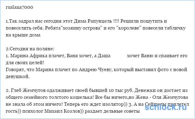 Новости от Русланы Мишиной (6 июля)