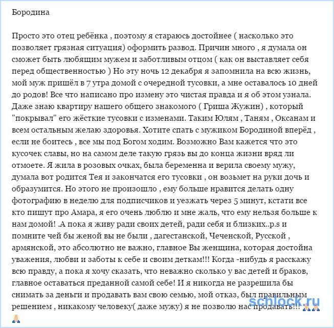 Подробности о расставании Бородиной с мужем