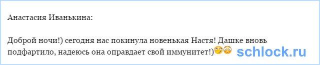 Настя ушла на женском голосовании!