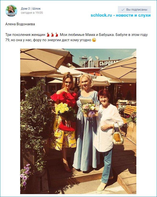 Алена Водонаева. Три поколения женщин ?????