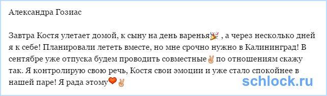 Иванов улетает домой