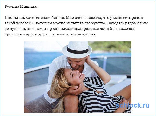 Руслана Мишина о наслаждении