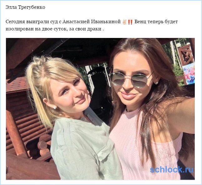 Суханова выиграла суд!