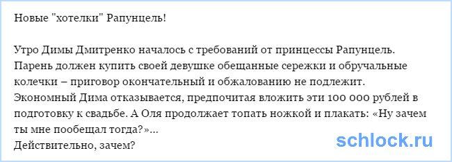 """Новые """"хотелки"""" Рапунцель!"""