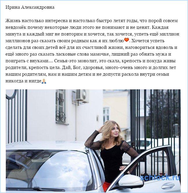 Ирина Агибалова о расколе в семье