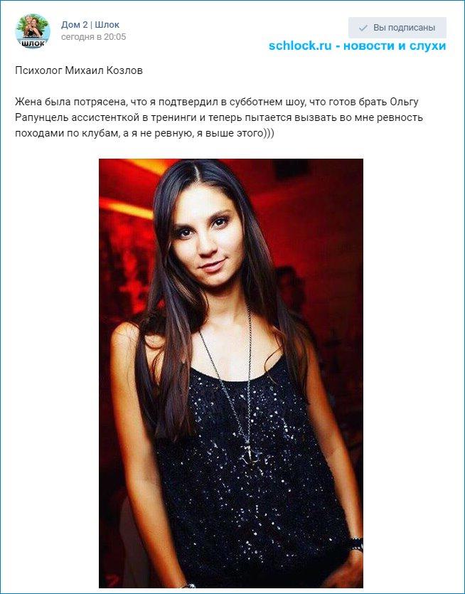 Михаил Козлов. Жена была потрясена