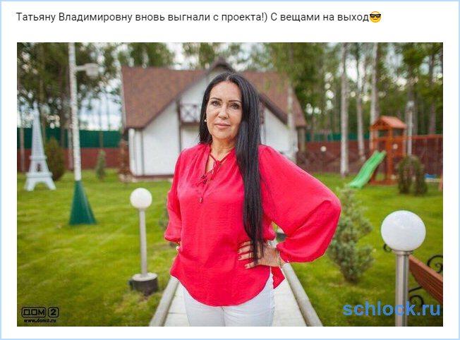 Татьяну Владимировну вновь выгнали с проекта!