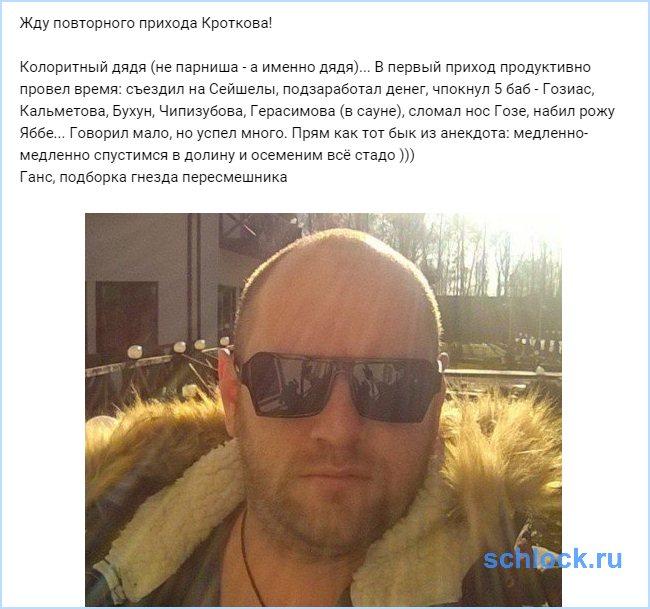 Жду повторного прихода Кроткова!