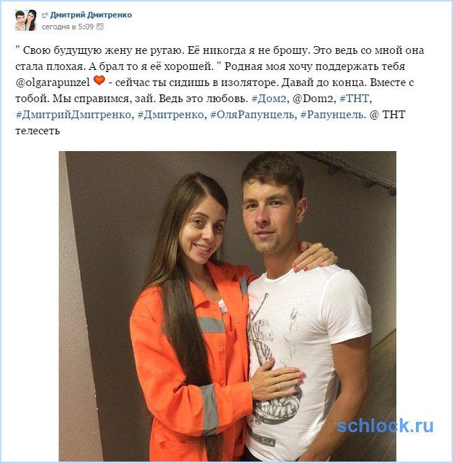 Дмитренко о будущей жене