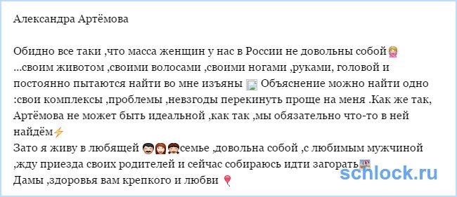 Неидеальная Артёмова