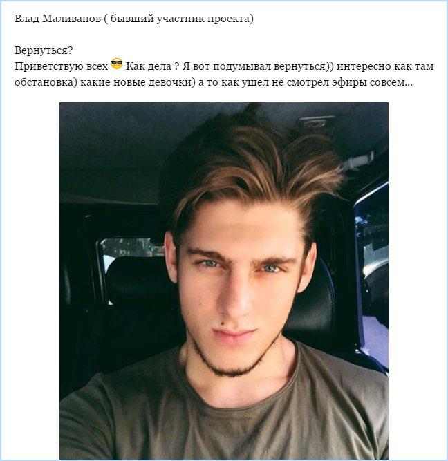 Влад Маливанов. Вернуться?