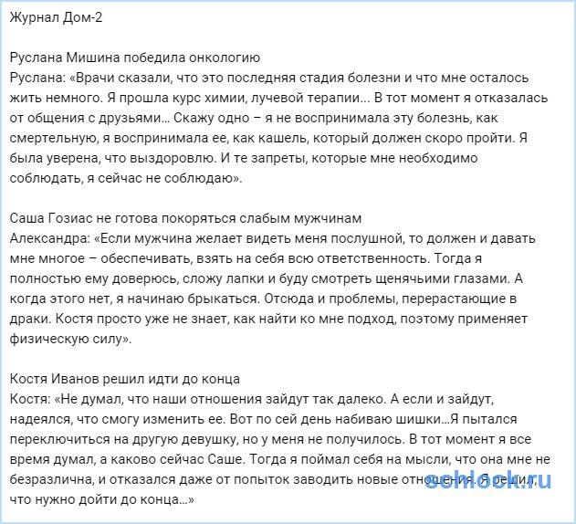 Руслана Мишина победила онкологию