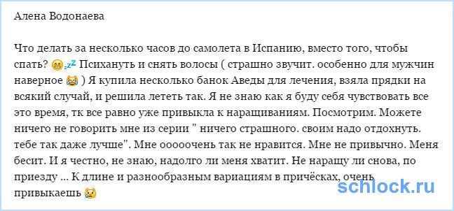 """""""Серьезные"""" проблемы Водонаевой"""