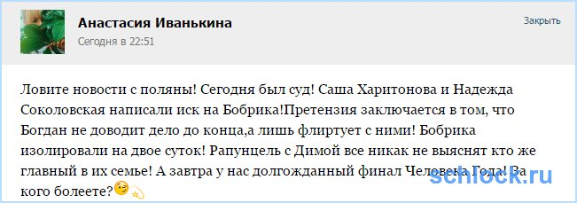 Ловите новости с поляны от Иванькиной!