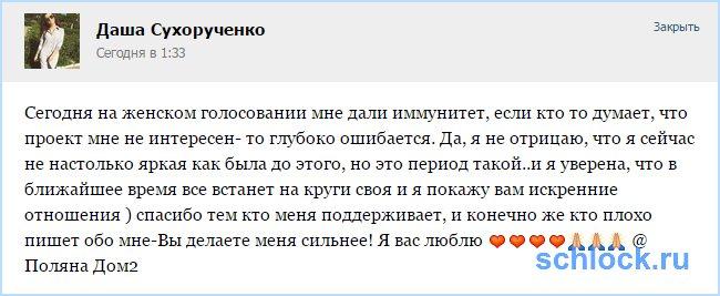Даша Сухорученко получила еще один шанс?