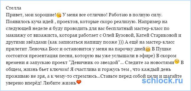 Новости от Стеллы Мунас (5 августа)