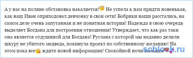 Сводка новостей от Иванькиной (14 августа)
